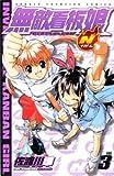 無敵看板娘N 3 (少年チャンピオン・コミックス)