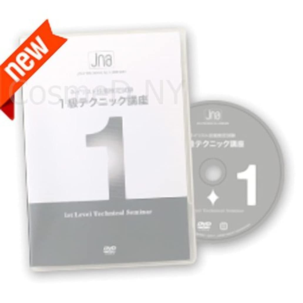 Video ?????技能検定試験1級?????講座DVD 【書籍/DVD】