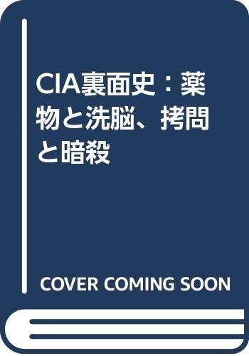 CIA裏面史:薬物と洗脳、拷問と暗殺
