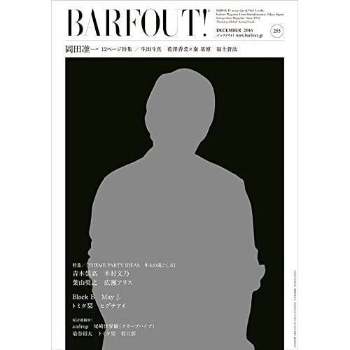 BARFOUT! 255 岡田准一 (Brown's books)