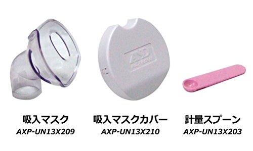 A&D 超音波温熱吸入器 ホットシャワー5対応 UN-135 吸入マスクセット...