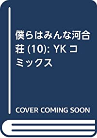 僕らはみんな河合荘(10): YKコミックス