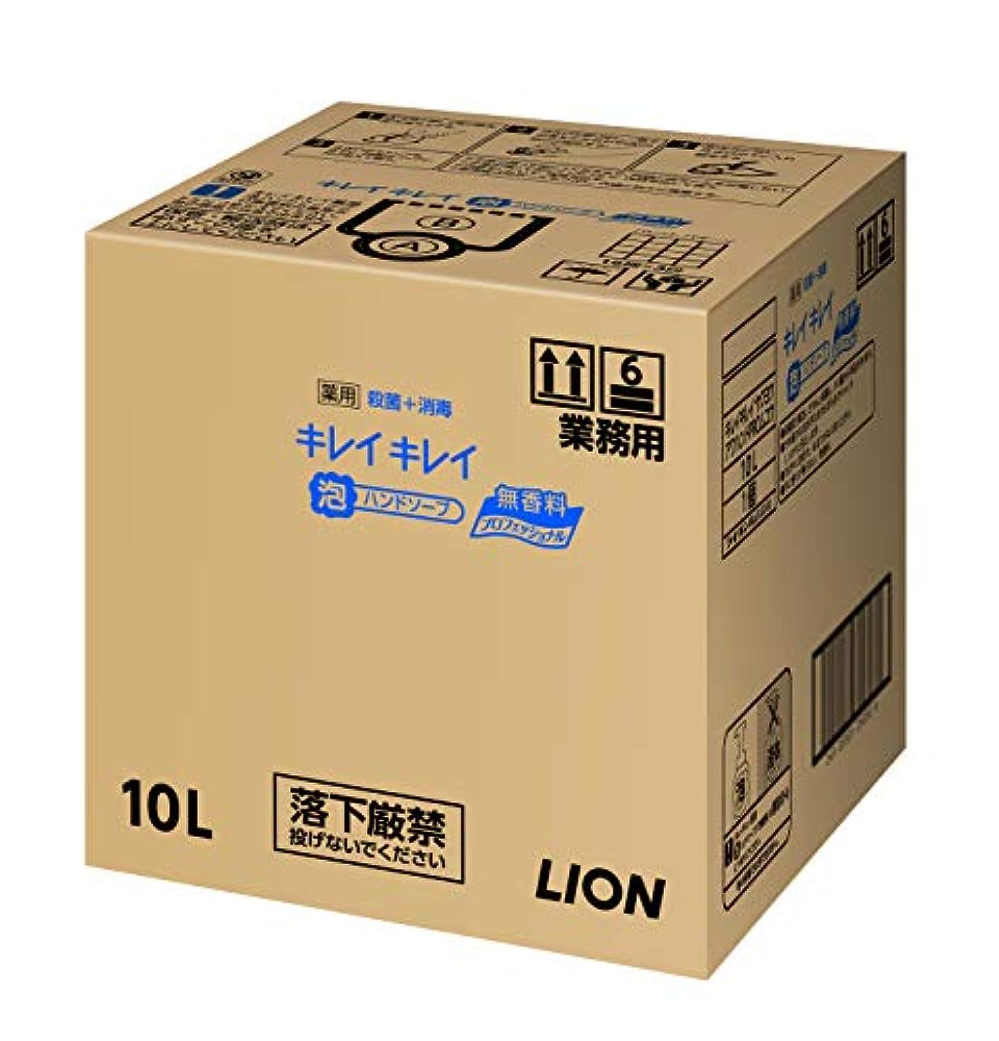 招待マイクロプロセッサ疑わしい【業務用 大容量】キレイキレイ 薬用 泡ハンドソープ 無香料 10L(医薬部外品)