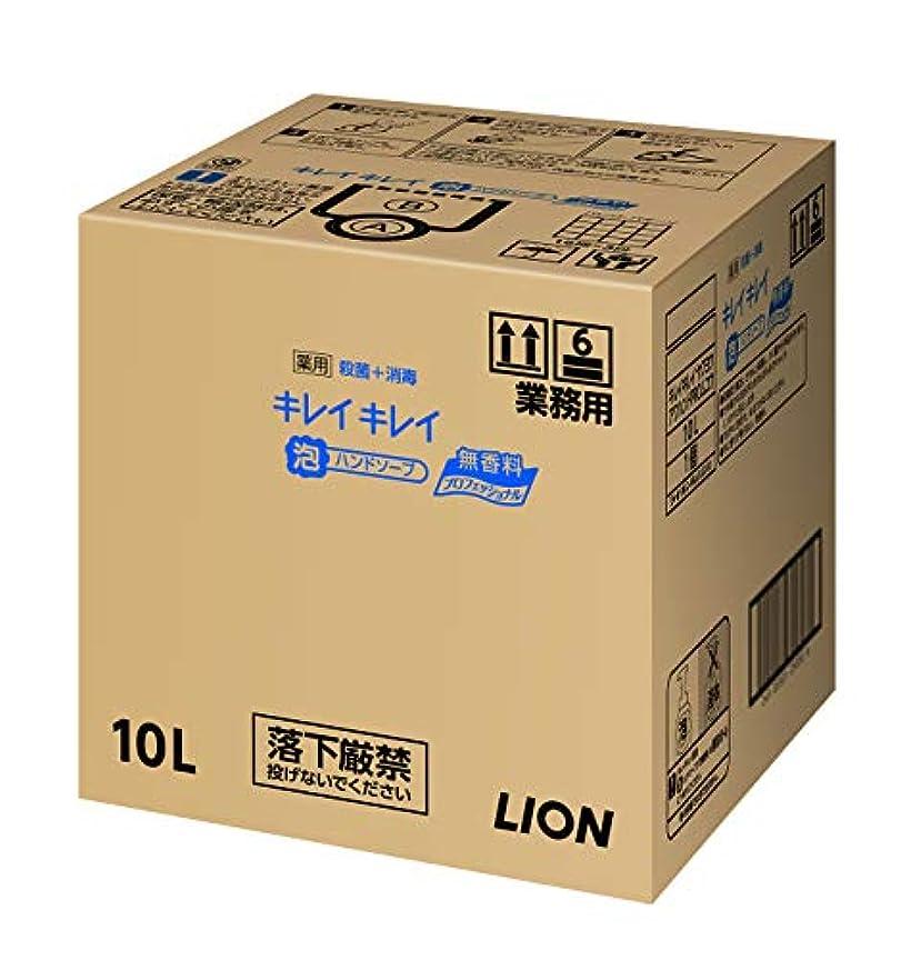 かもしれない展示会不愉快に【業務用 大容量】キレイキレイ 薬用 泡ハンドソープ 無香料 10L(医薬部外品)