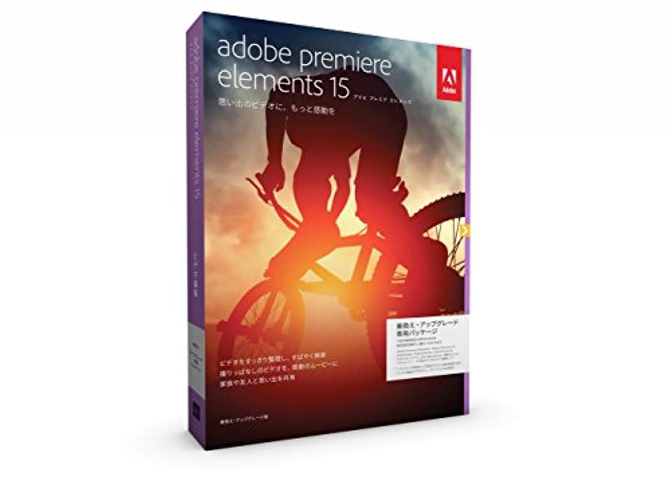 誠意雑種について【旧商品】Adobe Premiere Elements 15