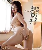 神様がくれた恋/樹智子 Blu-ray版