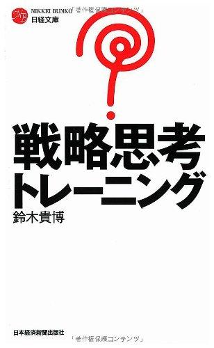 戦略思考トレーニング (日経文庫) (日経文庫 I 49)