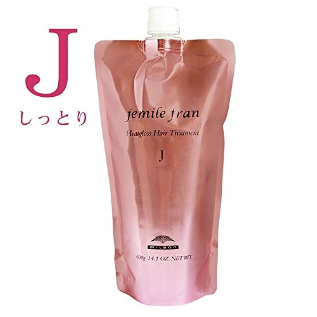 カプラー風邪をひく認可ミルボン|ジェミールフラン ヒートグロス トリートメントJ 400g (詰替用)