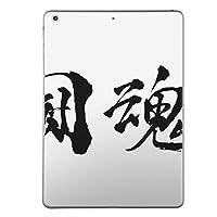 第1世代 iPad Pro 12.9 inch インチ 共通 スキンシール apple アップル アイパッド プロ A1584 A1652 タブレット tablet シール ステッカー ケース 保護シール 背面 人気 単品 おしゃれ 漢字 文字 魂 013308