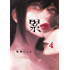 累(4) (イブニングコミックス)