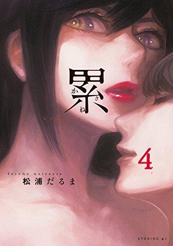 累(4) (イブニングコミックス)の詳細を見る