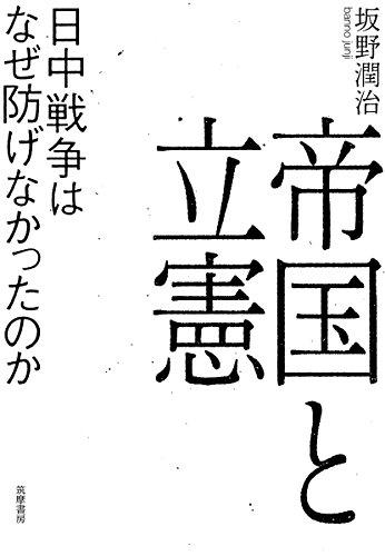 帝国と立憲: 日中戦争はなぜ防げなかったのか (単行本)