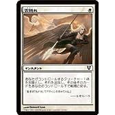 マジック:ザ・ギャザリング【雲隠れ/Cloudshift】【コモン】 AVR-012-C ≪アヴァシンの帰還≫