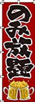 飲み放題 のぼり旗 600×1800 専用ポール(白色)付 3セット