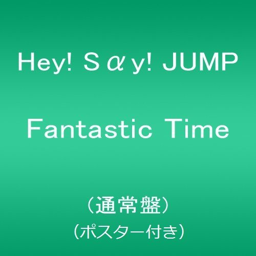 【特典あり】Fantastic Time(通常盤)(ポスター付き) Hey!Say!JUMP ジェイ・ストーム
