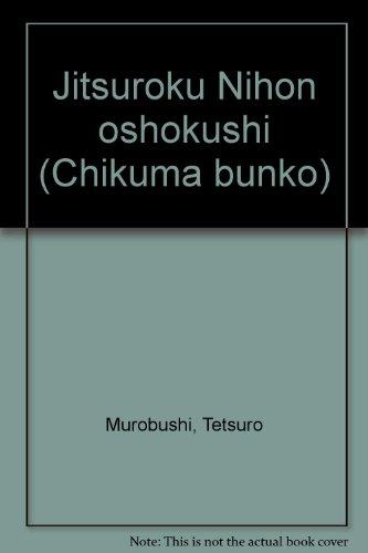 実録 日本汚職史 (ちくま文庫)の詳細を見る