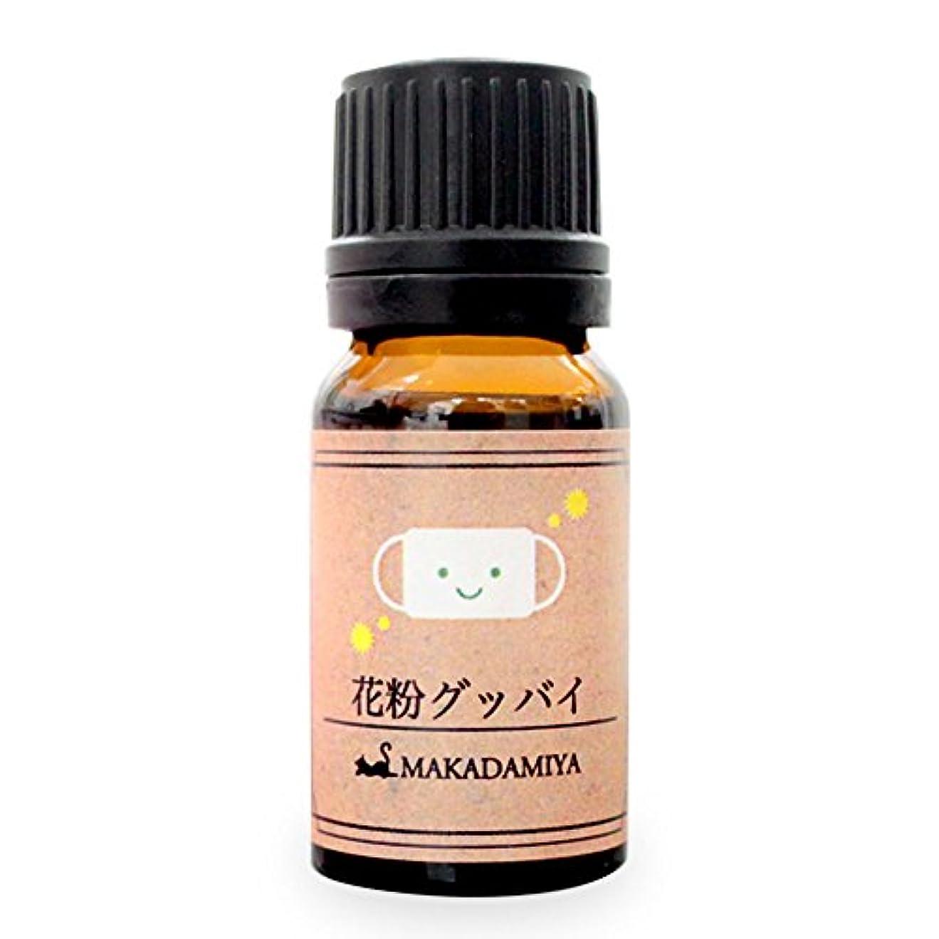 花粉グッバイ10ml (天然100%植物性/アロマオイル:ティートゥリー?ペパーミント?ユーカリ?ラベンダー?マートル配合)