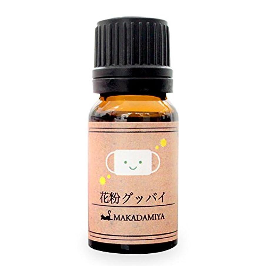 良さソーシャル満員花粉グッバイ10ml (天然100%植物性/アロマオイル:ティートゥリー?ペパーミント?ユーカリ?ラベンダー?マートル配合)