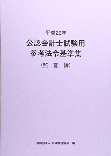 公認会計士試験用参考法令基準集(監査論) 平成29年の詳細を見る