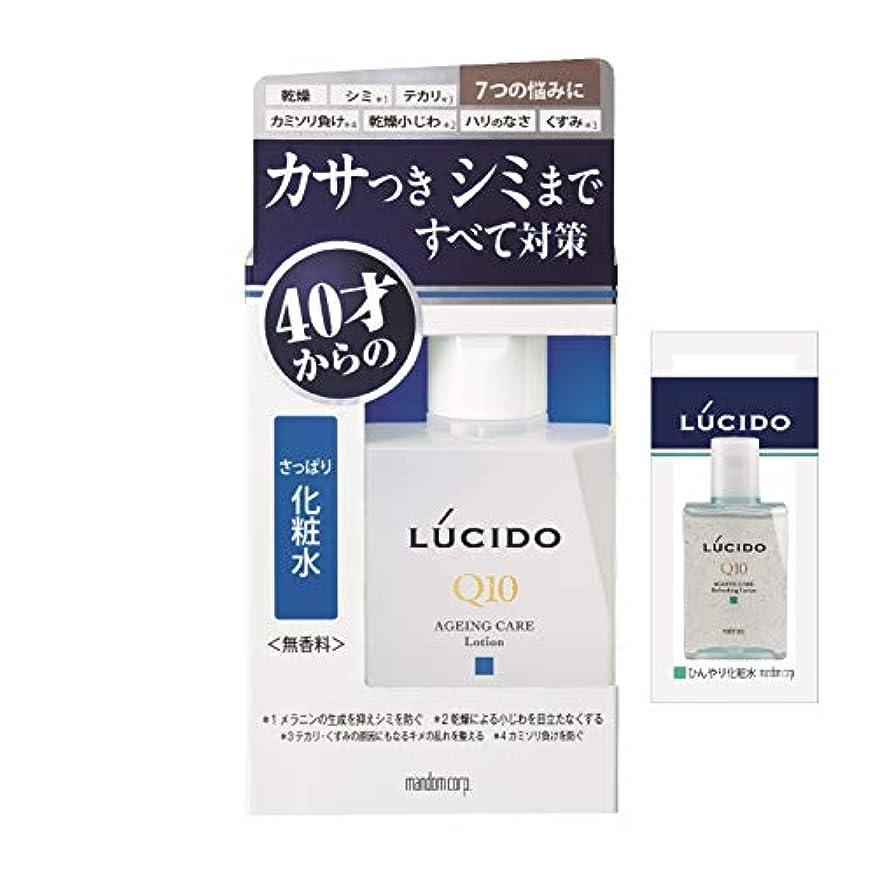 【Amazon.co.jp 限定】 ルシード(LUCIDO) 薬用トータルケア化粧水 メンズ スキンケア さっぱり 110ml(医薬部外品)サンプル付