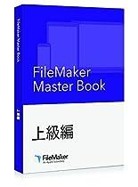 ファイルメーカー FileMaker Master Book 上級編