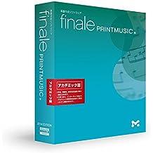 MakeMusic (メイクミュージック) Finale PrintMusic 2014 アカデミック版 (学生・教職員向け) 世界標準の楽譜作成ソフト【日本語版】