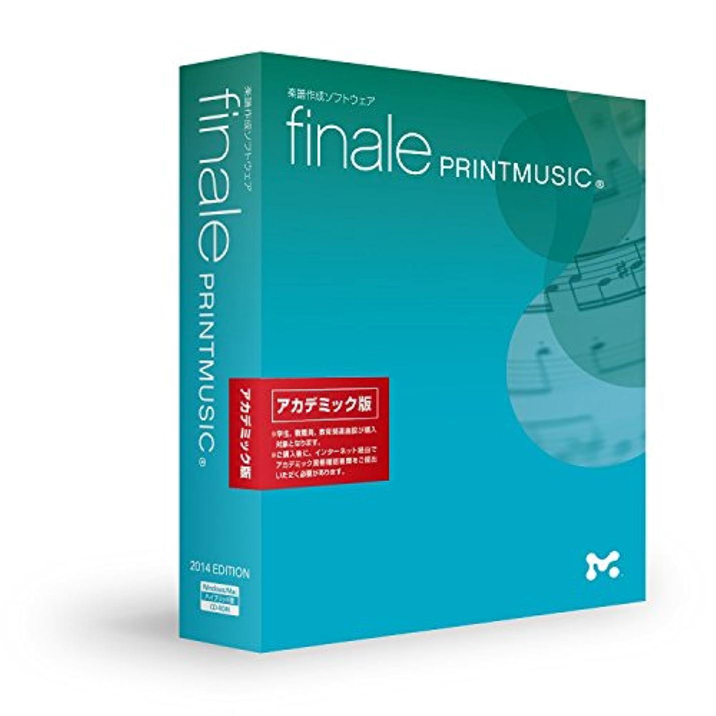 MakeMusic (メイクミュージック) Finale PrintMusic 2014 アカデミック版 (学生?教職員向け) 世界標準の楽譜作成ソフト【日本語版】