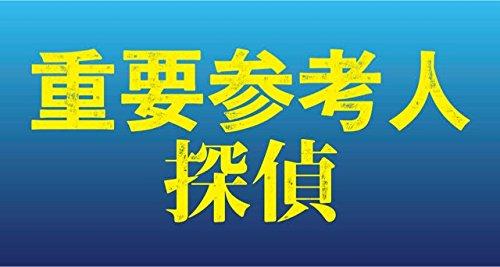 【早期購入特典あり】重要参考人探偵 DVD-BOX(B6クリアファイル付)