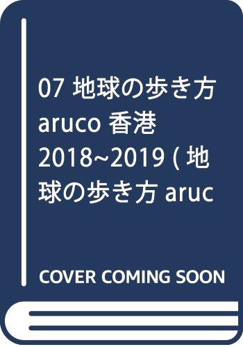 07 地球の歩き方 aruco 香港 2018~2019 (地球の歩き方aruco)