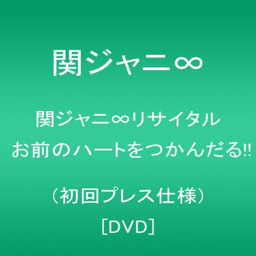 関ジャニ∞リサイタル お前のハートをつかんだる!!(初回プレス仕様) [DVD]