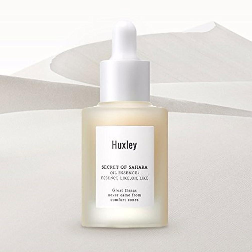 昨日帝国主義会うハクスリー サハラ砂漠の秘密オイルエッセンス30ml / Huxley Secret of Sahara OIL Essence (Essence-Like, Oil-Like) 30ml (1.01fl.oz.) Made...