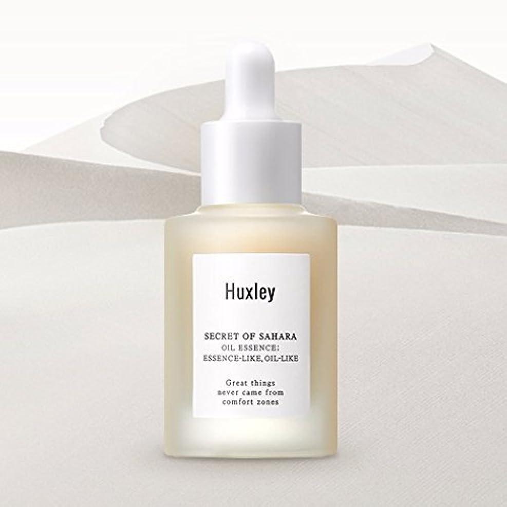 致命的稼ぐ口実ハクスリー サハラ砂漠の秘密オイルエッセンス30ml / Huxley Secret of Sahara OIL Essence (Essence-Like, Oil-Like) 30ml (1.01fl.oz.) Made...