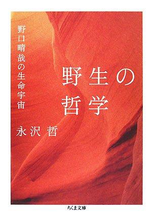 野生の哲学—野口晴哉の生命宇宙 (ちくま文庫)