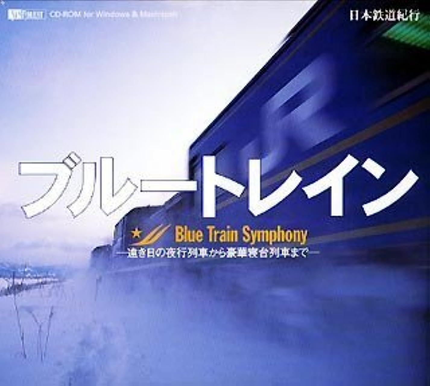 記憶に残る光沢のある創始者日本鉄道紀行 ブルートレイン