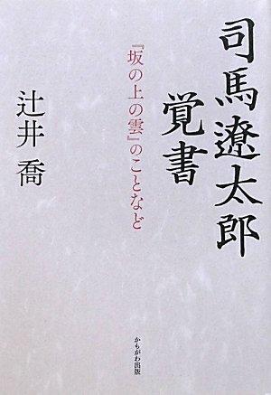 司馬遼太郎覚書―『坂の上の雲』のことなどの詳細を見る