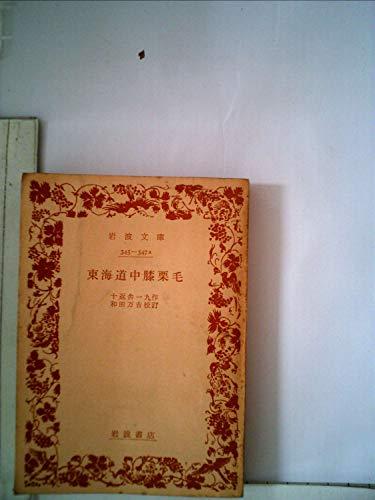 東海道中膝栗毛 (1957年) (岩波文庫)