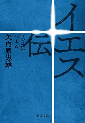 イエス伝-マルコ伝による (中公文庫)