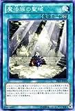 遊戯王カード 【魔法族の聖域】≪プロモーションカード≫ (¥ 1)