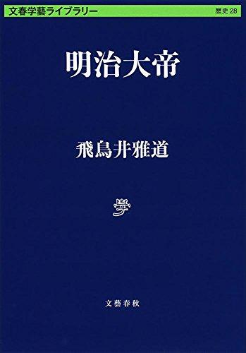 明治大帝 / 飛鳥井 雅道