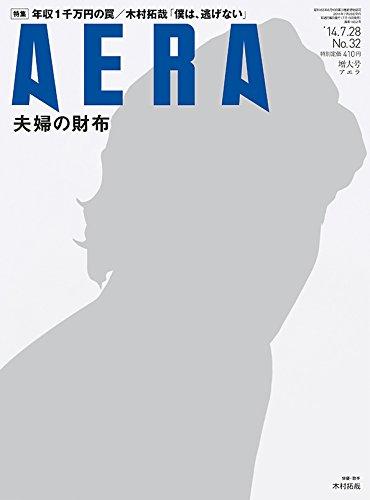 AERA (アエラ) 2014年 7/28号 [雑誌]の詳細を見る