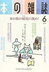 6月 うどんつるつる遠雷号 No.432