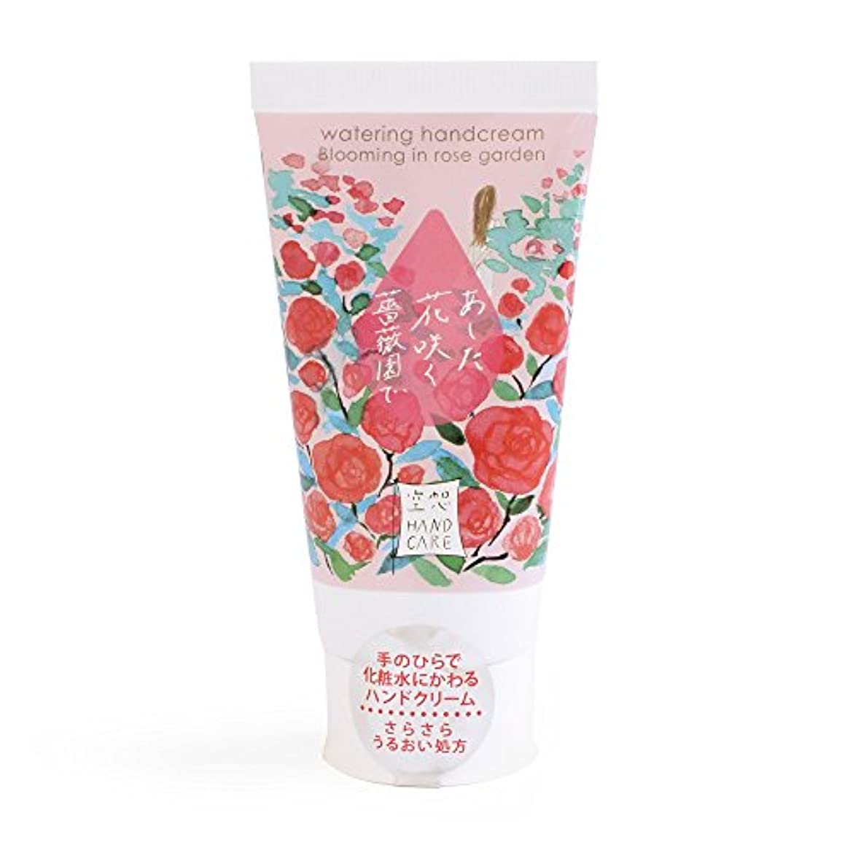 ご予約ロイヤリティ落とし穴空想ウォータリングハンドクリーム あした花咲く薔薇園で