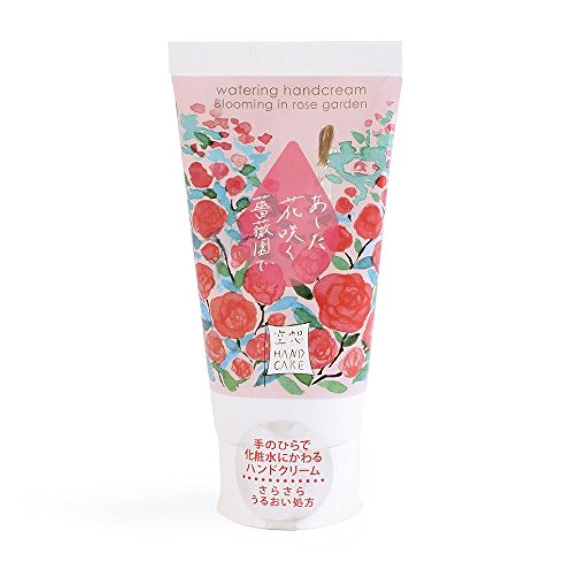 シャット浸食支出空想ウォータリングハンドクリーム あした花咲く薔薇園で