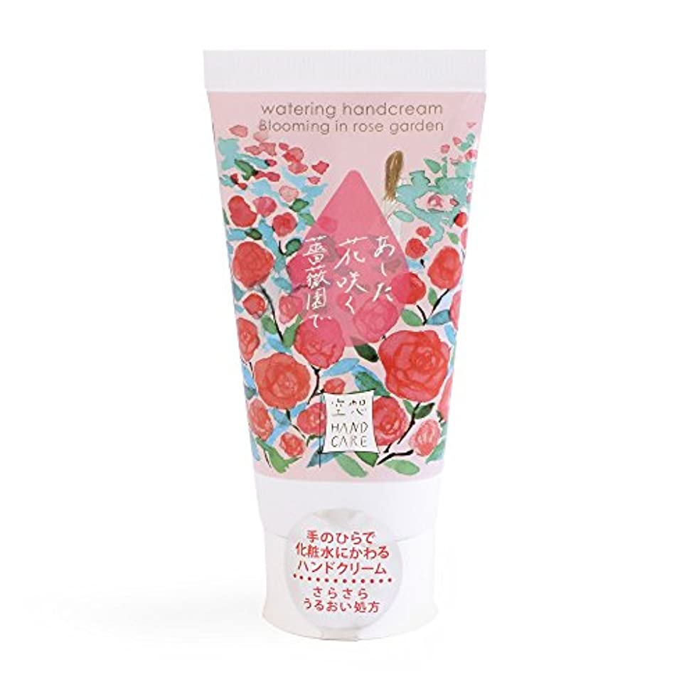ひねり接地遠え空想ウォータリングハンドクリーム あした花咲く薔薇園で