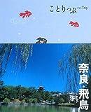 ことりっぷ 奈良・飛鳥 (ことりっぷ国内版) 画像