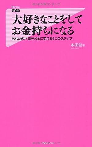 大好きなことをしてお金持ちになる(あなたの才能をお金に変える6つのステップ) (Forest 2545 Shinsyo)