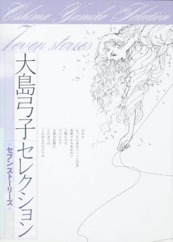 大島弓子セレクション  セブンストーリーズの詳細を見る