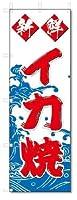 のぼり のぼり旗 新鮮 イカ焼 (W600×H1800)