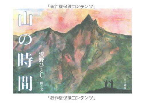 山の時間の詳細を見る