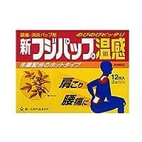 【第3類医薬品】新フジパップ温感 12枚 ×4